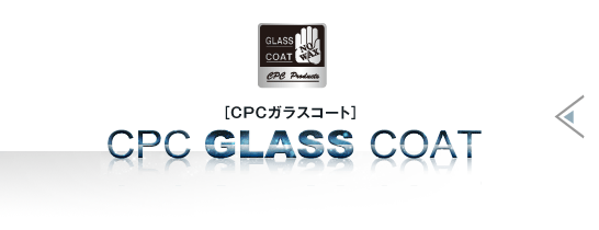 CPC GLASS COAT(CPCガラスコート)