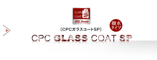 CPC GLASS COAT SP(CPCガラスコートSP)